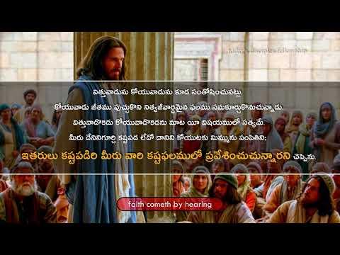 "I Sent You to Reap ""Audio"" || by K Prabhu Das || Bible Study in Telugu || 22-8-20"