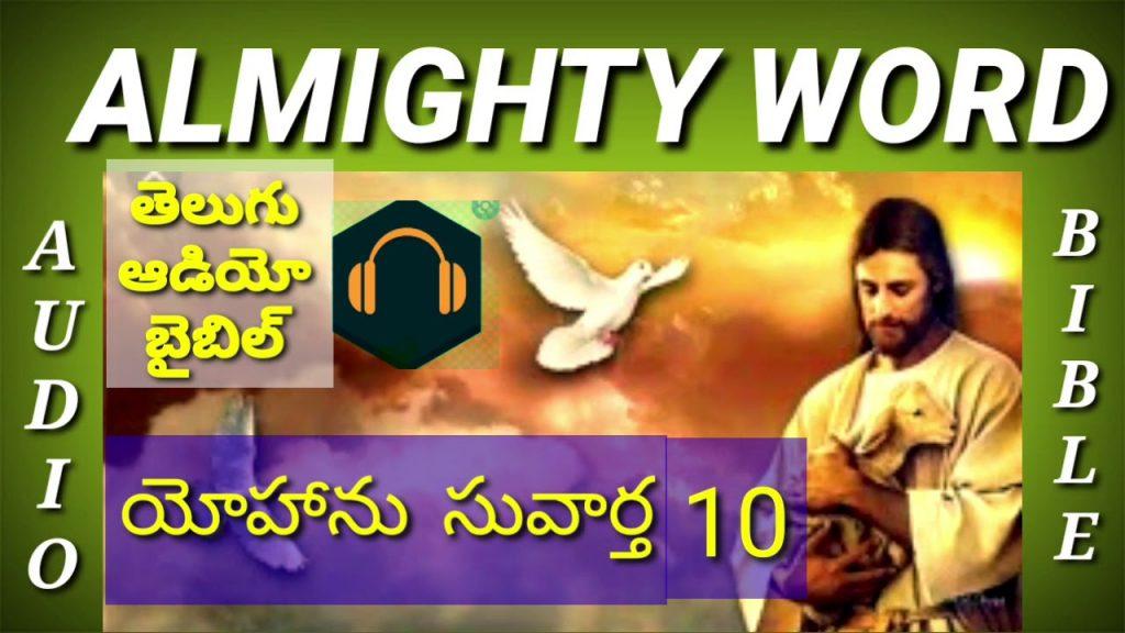 JOHN CHAPTER 10(TELUGU AUDIO BIBLE)యోహాను సువార్త 10వ అధ్యాయం)