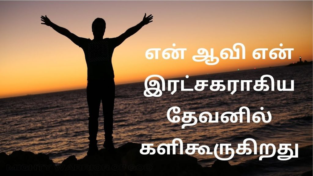 LUKA 1 TAMIL | MY SOUL GLORIFIES THE LORD  |TAMIL AUDIO BIBLE