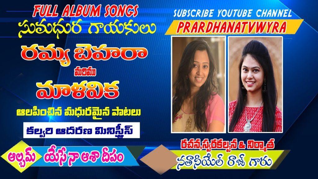 Latest Telugu Christian Best Melodies 2020    Ramya Behara    Malavika  Telugu Christian Audio Songs