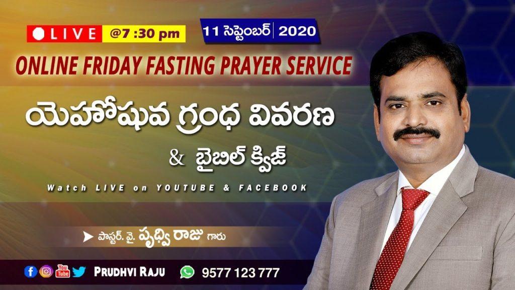 🔴Live -  యెహోషువ గ్రంథ వివరణ  బైబిల్ క్విజ్  11th september 2020 -- Pastor Prudhvi Raju, Guntur