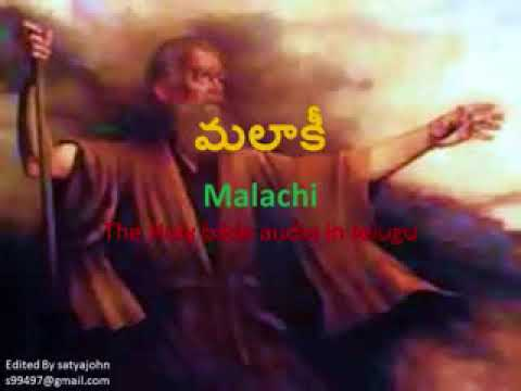 MALACHI  TELUGU BIBLE AUDIO