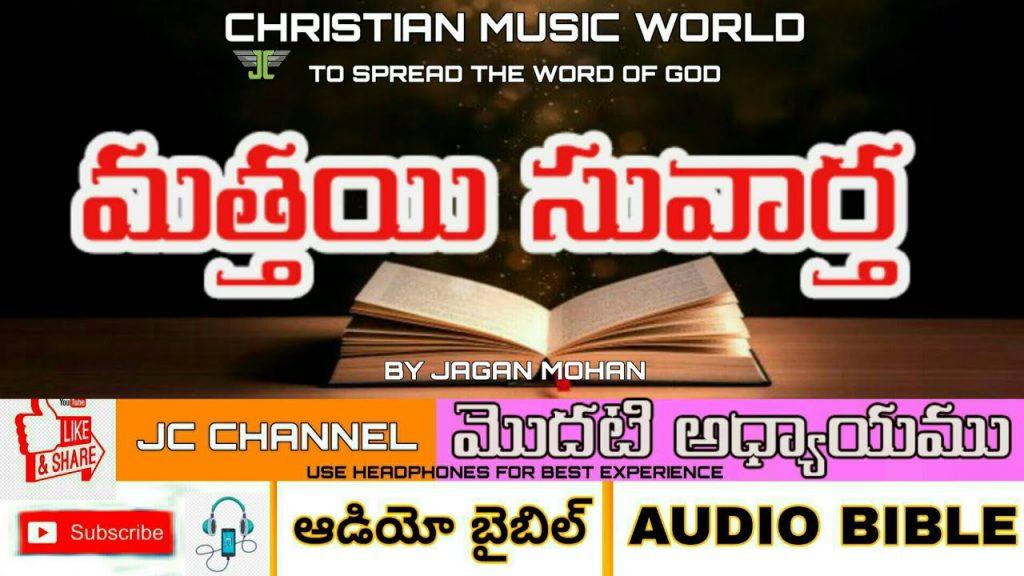 MATTHEW CHAPTER -1, మత్తయి  సువార్త మొదటి  అధ్యాయము, TELUGU AUDIO BIBLE