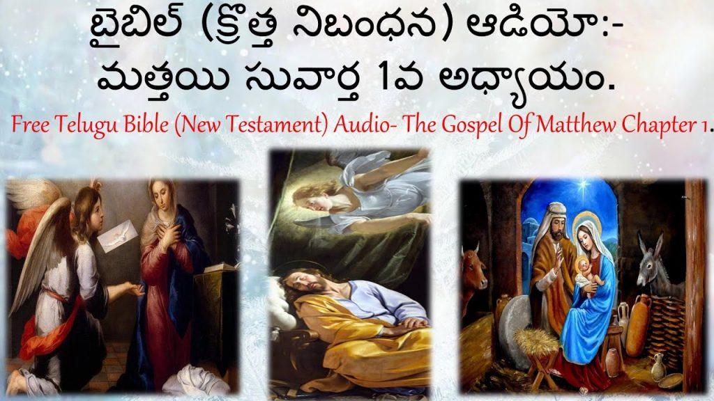 Matthew Chapter 1 audio in Telugu, మత్తయి సువార్త 1వ అధ్యాయం తెలుగులో (క్రొత్త నిబంధన).