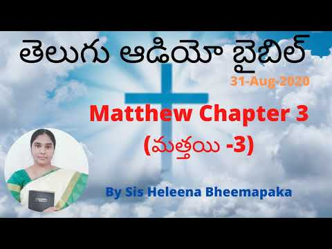 Matthew Chapter 3(మత్తయి -3)||Telugu Audio Bible||