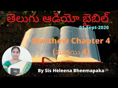 Matthew Chapter 4(మత్తయి -4)  Telugu Audio Bible  