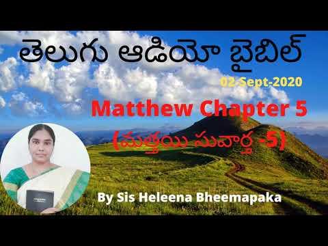 Matthew Chapter 5(మత్తయి సువార్త- 5)||Telugu Audio Bible||