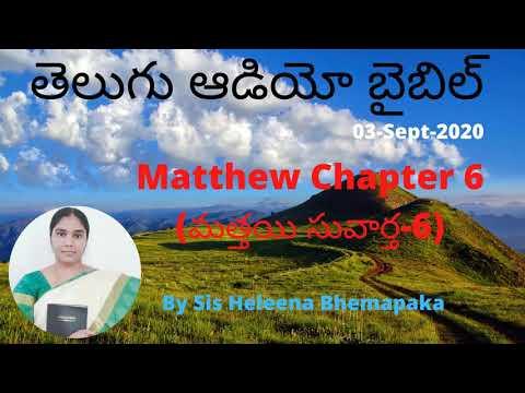 Matthew Chapter 6(మత్తయి సువార్త - 6)||Telugu Audio Bible||