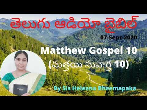 Matthew Gospel 10(మత్తయి సువార్త 10)||Telugu Audio Bible||