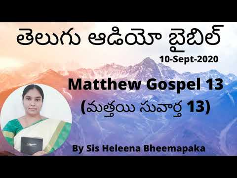 Matthew Gospel 13(మత్తయి సువార్త 13)||Telugu Audio Bible||