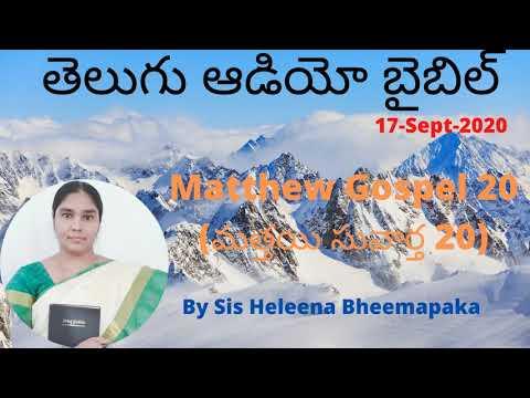 Matthew Gospel 20(మత్తయి సువార్త 20)||Telugu Audio Bible||