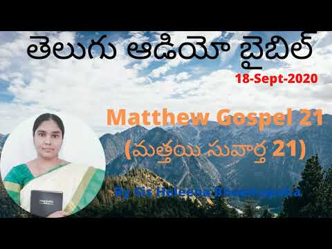 Matthew Gospel 21(మత్తయి సువార్త 21)||Telugu Audio Bible||