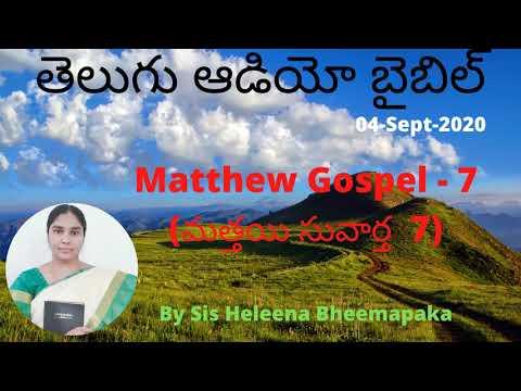 Matthew Gospel - 7(మత్తయి సువార్త 7)  Telugu Audio Bible  