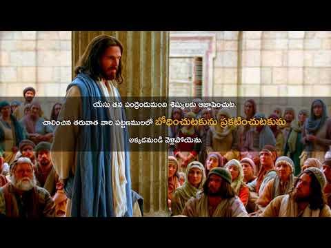 "PREACHING OF JESUS "" Audio"" || by K Prabhu Das || Bible Study in Telugu || 22-8-20"