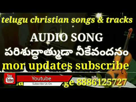 Parishudhatmuda nikevandanam // AUDIO SONG // Telugu christian songs