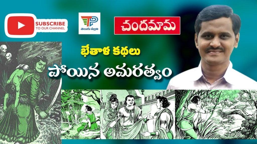 Poyina Amaratvam Bhethala Kathalu పోయిన అమరత్వం - Chandamama Kathalu Audio Book #TeluguPallavi