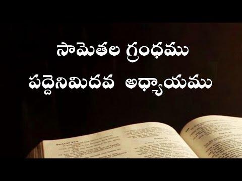 Proverbs ( సామెతలు ) The holy bible audio in telugu | Proverbs chapter 18 | Telugu Audio Bible