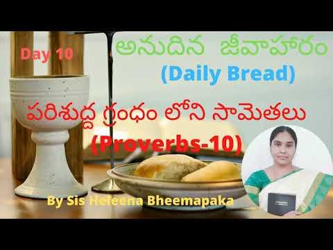 Proverbs Chapter 10(సామెతలు-10)||Telugu Audio Bible||