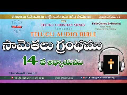 Proverbs Chapter 14 ( సామెతలు గ్రంథం)    Telugu Audio Bible    Samethalu in Telugu