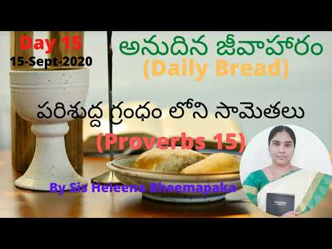 Proverbs Chapter 15(సామెతలు-15)||Telugu Audio Bible||