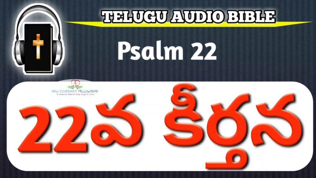 Psalm 22 || Bible || Telugu Audio Bible || Keerthanalu 22