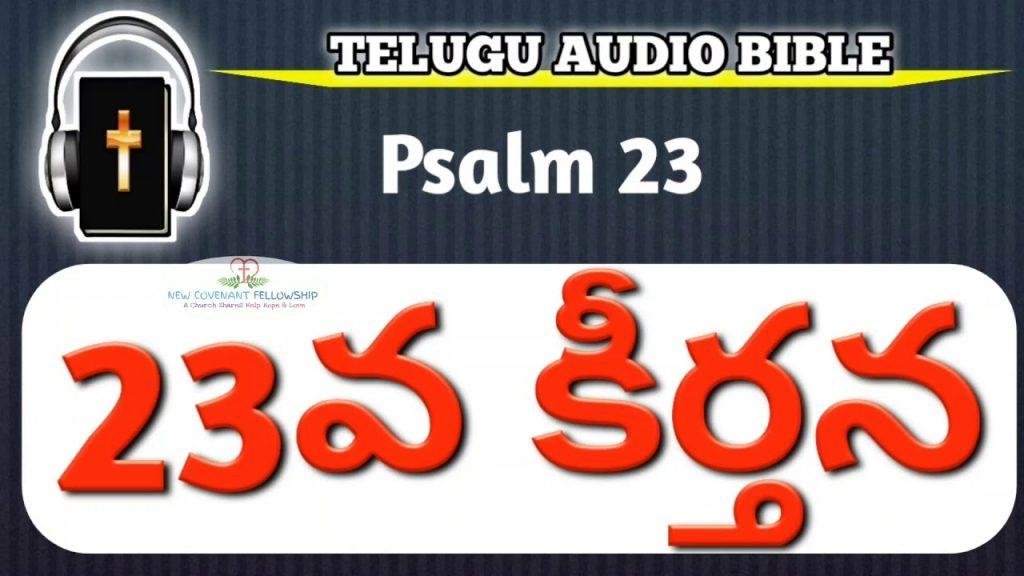 Psalm 23 || Bible || Telugu Audio Bible || Keerthanalu 23