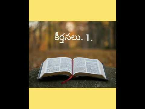 Psalms 1 కీర్తనల గ్రంథము telugu bible audio