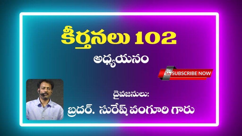 Psalms 102 Bible study in Telugu By Suresh Vanguri Garu