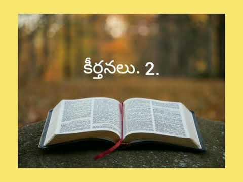 Psalms 2 కీర్తనల గ్రంథము telugu bible audio