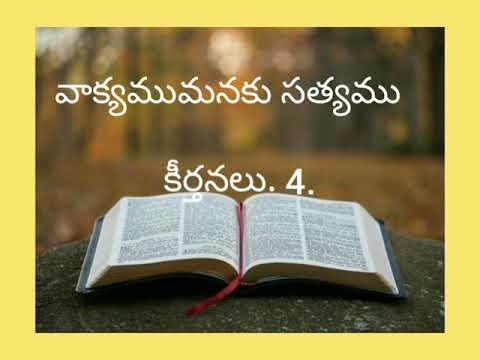 Psalms 4 కీర్తనల గ్రంథము telugu bible audio