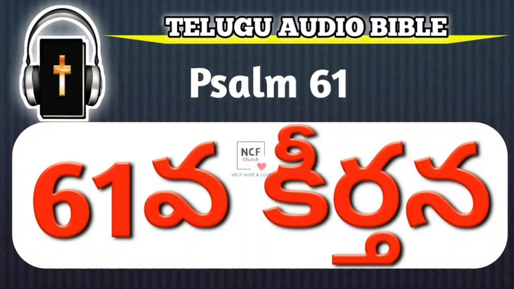 Psalms 61 || 61 వ కీర్తన || Telugu Audio Bible