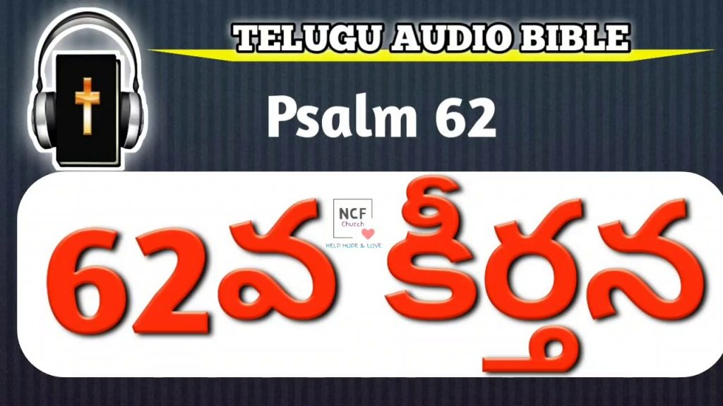 Psalms 62 || 62 వ కీర్తన || Telugu Audio Bible