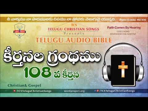 Psalms Chapter 108 ( కీర్తనల గ్రంథము)    Telugu Audio Bible   