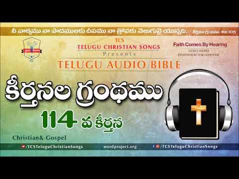 Psalms Chapter 114 ( కీర్తనల గ్రంథము)    Telugu Audio Bible   