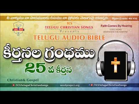 Psalms Chapter 25 ( కీర్తనల గ్రంథము) || Telugu Audio Bible ||