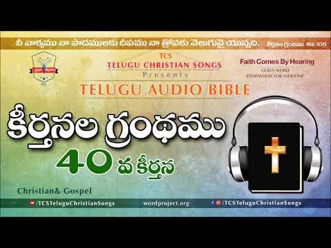 Psalms Chapter 40 ( కీర్తనల గ్రంథము) || Telugu Audio Bible ||