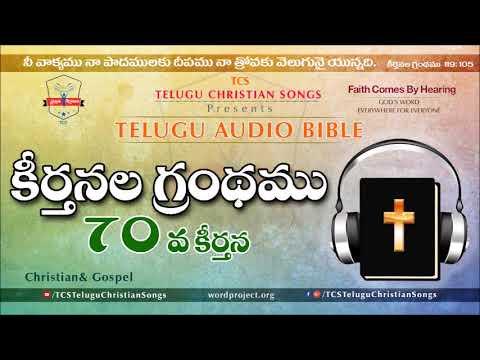 Psalms Chapter 70 ( కీర్తనల గ్రంథము) || Telugu Audio Bible ||