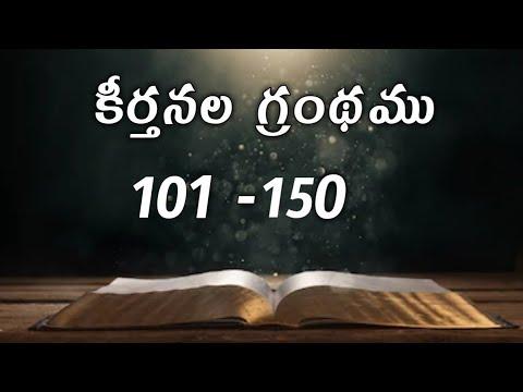 Psalms in telugu 101 - 150 chapters / keerthanala grandhamu / keerthanalu telugu bible