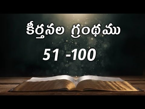 Psalms in telugu 51 - 100 chapters / keerthanala grandhamu /keerthanalu telugu bible