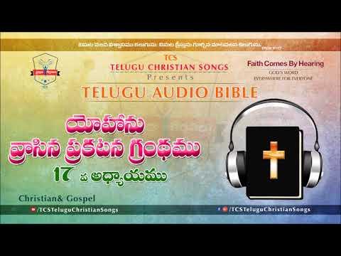 Revelation Chapter 17 (ప్రకటన గ్రంథము) Chapter     Telugu Audio Bible   