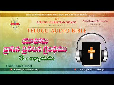Revelation Chapter 3 (ప్రకటన గ్రంథము) Chapter  || Telugu Audio Bible ||