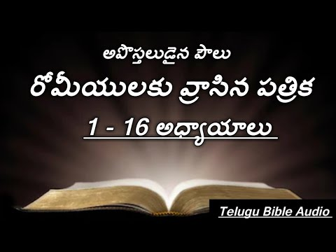 Romans 1-16   Telugu Audio Bible Romans   (రోమీయులకు వ్రాసిన పత్రిక ) Telugu Bible Audio