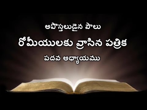 Romans 10th Chapter | Telugu Audio Bible Romans | (రోమీయులకు వ్రాసిన పత్రిక ) Telugu Bible Audio