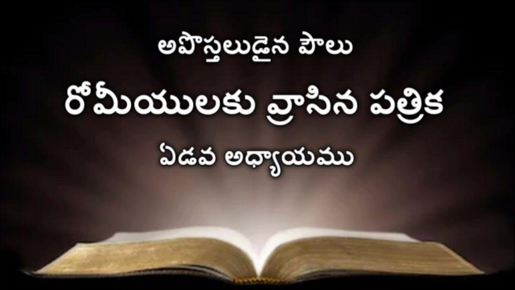 Romans 7th Chapter | Telugu Audio Bible Romans | (రోమీయులకు వ్రాసిన పత్రిక ) Telugu Bible Audio