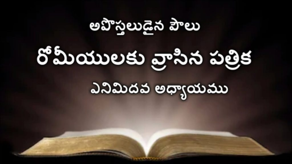 Romans 8th Chapter | Telugu Audio Bible Romans | (రోమీయులకు వ్రాసిన పత్రిక ) Telugu Bible Audio