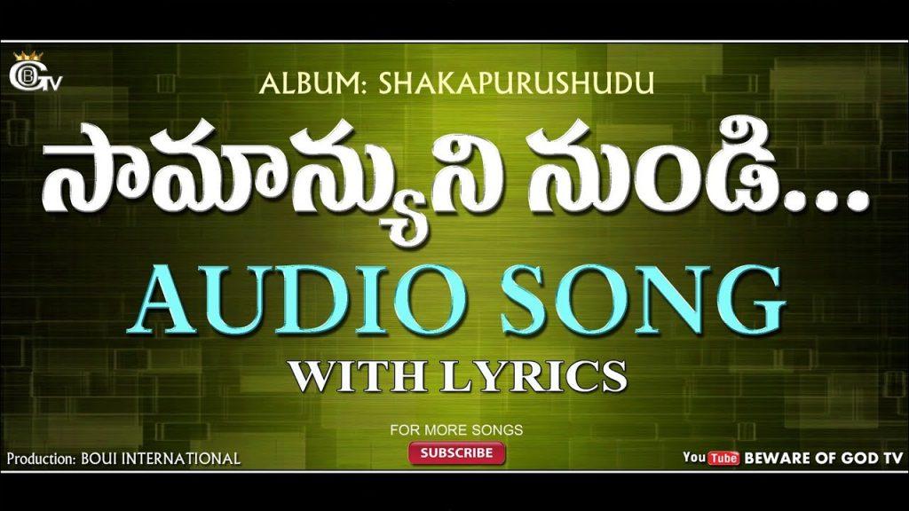 Samanyuni Nundi Sasthravetha Varaku audio song    Telugu Christian songs    Boui songs