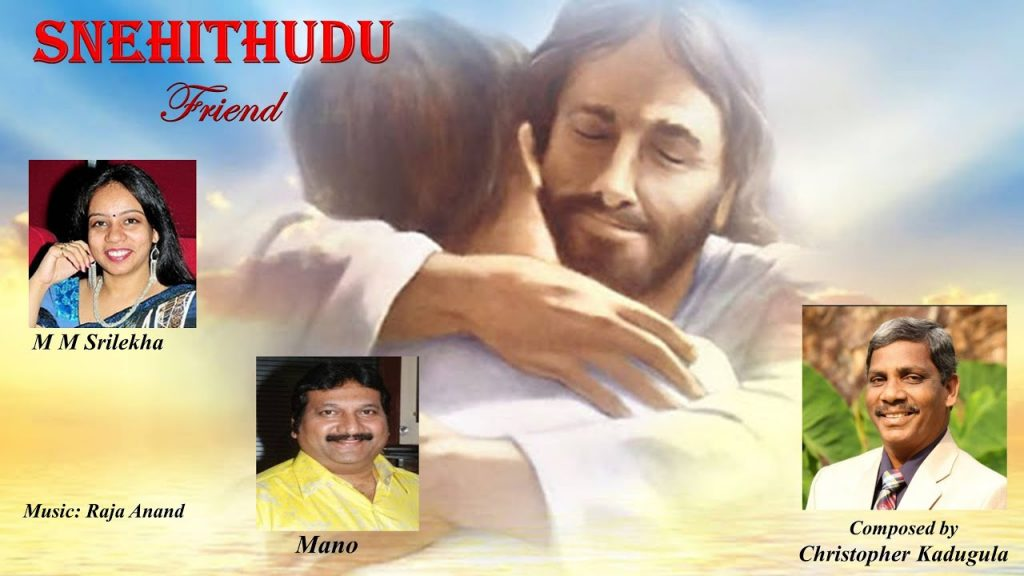 Snehithudu Album | Telugu christian audio songs | Composed by Christopher Kadugula