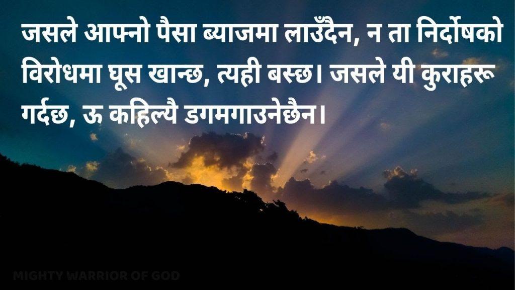 TODAY'S SCRIPTURE   PSALM 15 NEPALI   MIGHTY WARRIOR OF GOD   NEPALI AUDIO BIBLE