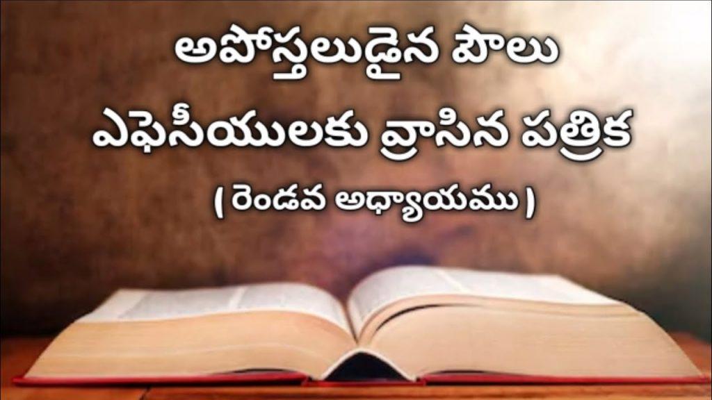 Telugu Audio Bible The Book Of Ephesians 2nd chapter | ఎఫెసీయులకు వ్రాసిన పత్రిక రెండవ అధ్యాయం