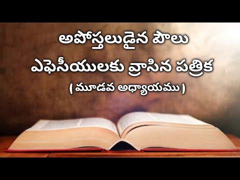 Telugu Audio Bible The Book Of Ephesians 3rd chapter   ఎఫెసీయులకు వ్రాసిన పత్రిక మూడవ అధ్యాయం